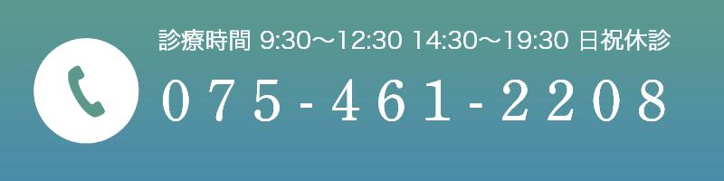 075-461-2208