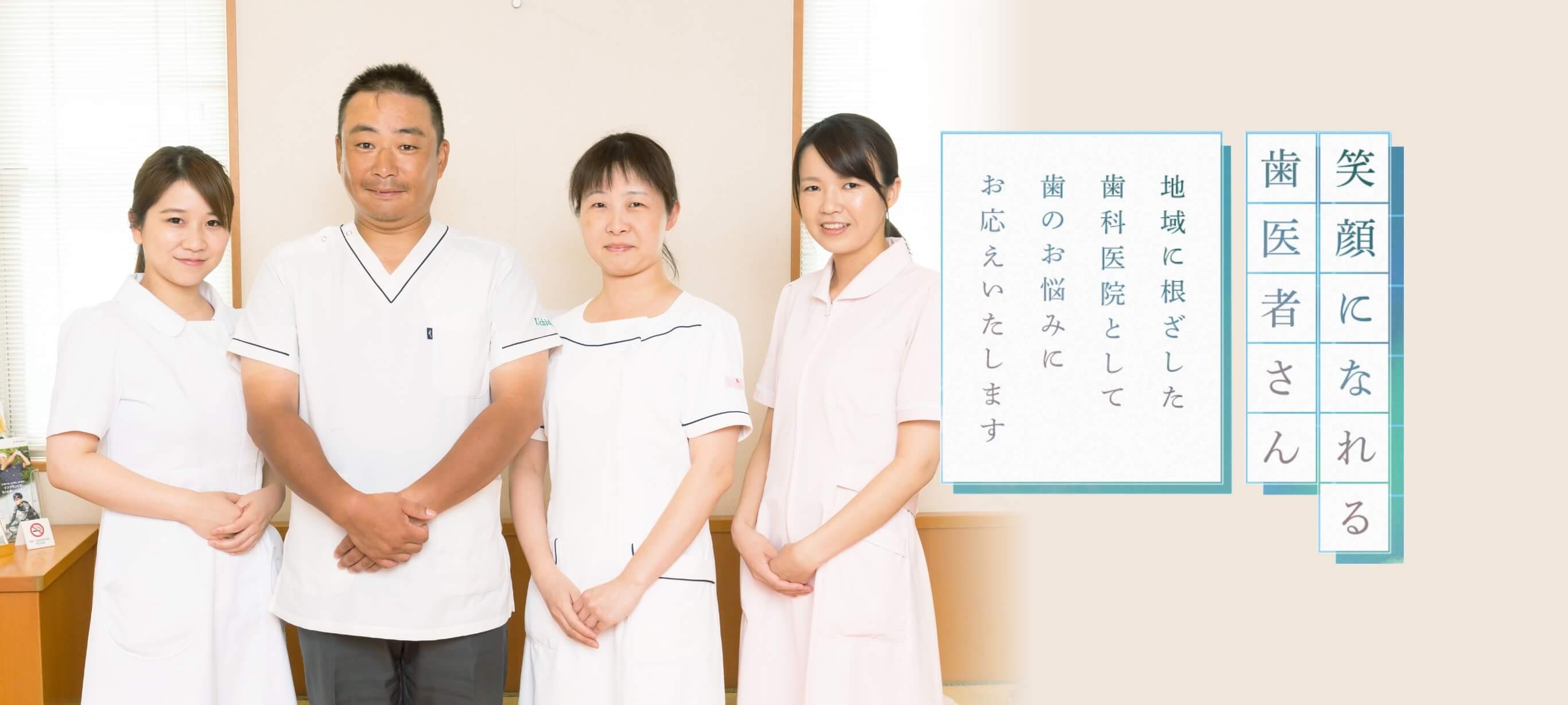 笑顔になれる歯医者さん 地域に根ざした歯科医院として歯のお悩みにお応えいたします。 日本有数の国際セレック トレーナーがいる当院だから白く美しい歯を短時間・低価格で手に入れられます。